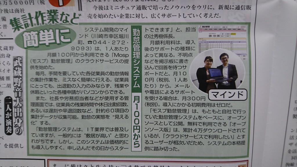 kanagawanews2
